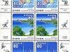 Tokyo Gate E & W Bkwtr. L/H | 28 Aug 2013 - Image source: Universal Postal Union