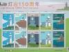 Lighthouses of Japan L/H | 3 Sep 2018