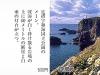 Ashizuri Misaki L/H | 1988 | booklet cover