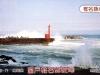 Tenezaki Breakwater L/H | 1988 | booklet cover