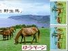 Toi Misaki L/H | 1 Jul 1991