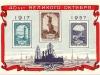 Rostral Column   7 Nov 1957