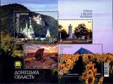 Belosaraiskiy L/H | Sc ?, Mi 1811, SG ?, Yt ?, WADP UA048MS.19 | 5 Jul 2019 - Image source: Universal Postal Union