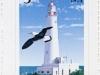 Santa María Lighthouse | Scott 1659d, Mi 2240, SG 2334 | 27 Apr 1997