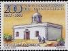 Cerro de Montevideo Lighthouse | Scott 1950, Mi 2664, SG 2752, WADP ? | 24 Jun 2002