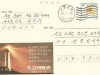 Korea postal card