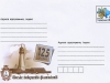 Ukraine pre-stamped envelope 2012