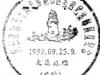 chn19990925c01