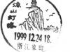 chn19991224c01