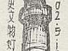 chn20020518c01