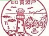 jpn1121c002