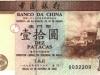 Macau banknote