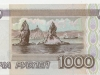 Russia banknote