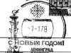 rus197811c001