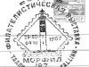 rus19870329c001