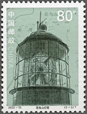 Huaniaoshan Lighthouse, Scott 3201, 18 May 2002