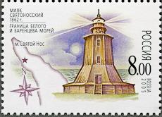 Mys Svyatoy Nos Lighthouse (White Sea), Scott 6917, 4 Jul 2005