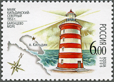 Kil'dinskiy Severniy Lighthouse (Barents Sea), Scott 6992, 2006