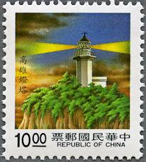 Kaoshiung Lighthouse, Scott 2682, 20 May 1991