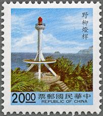 Yeh-liu Pan-tao Lighthouse, Scott 2821, 2 Mar 1992