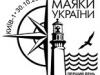 ukr20091030c001